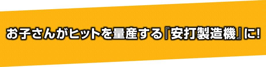 篠塚和典の画像 p1_25