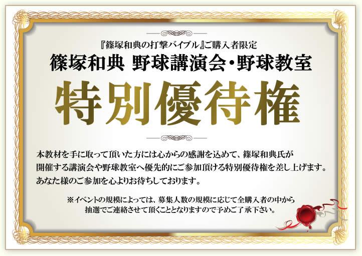 篠塚和典の画像 p1_15