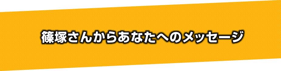 篠塚和典の画像 p1_2