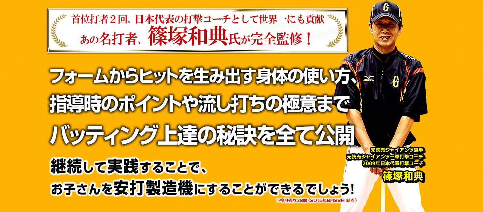 篠塚和典の画像 p1_4