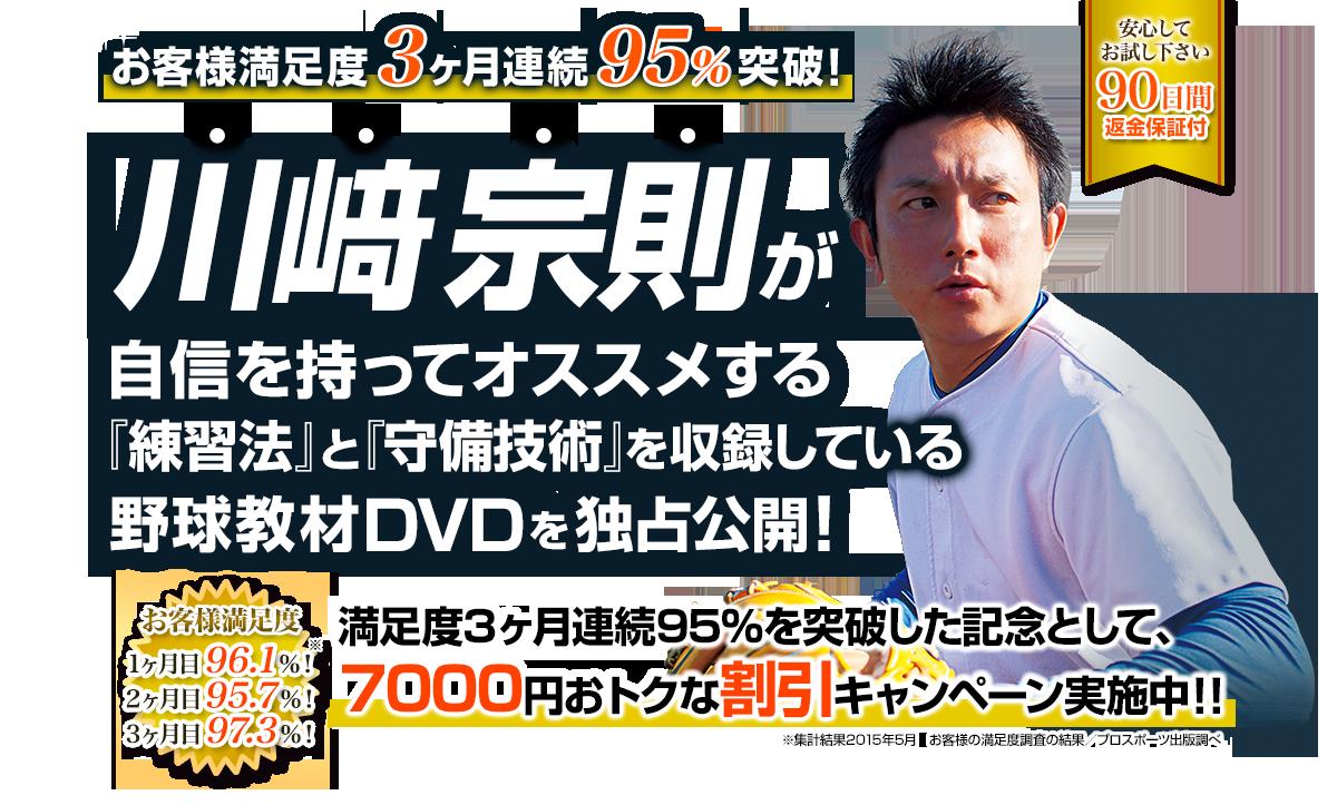 川崎宗則が自信を持ってオススメする練習法と内野守備技術を収録しているDVDを独占公開!